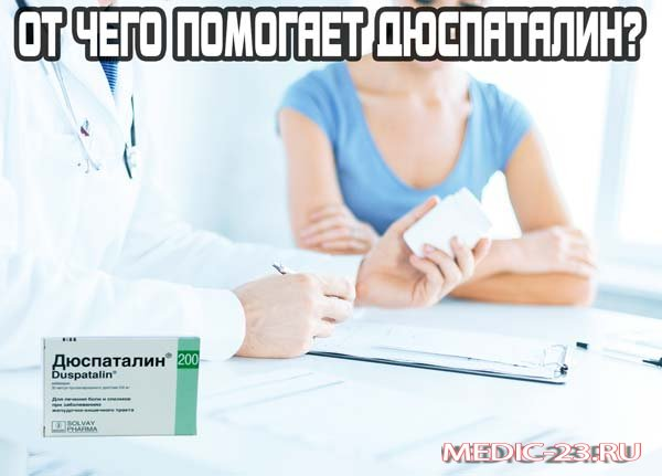 Дюспаталин - от чего помогает лекарство
