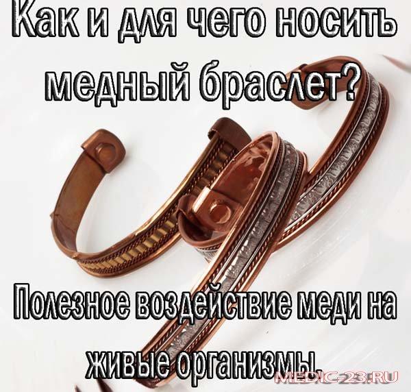 для чего носить медный браслет