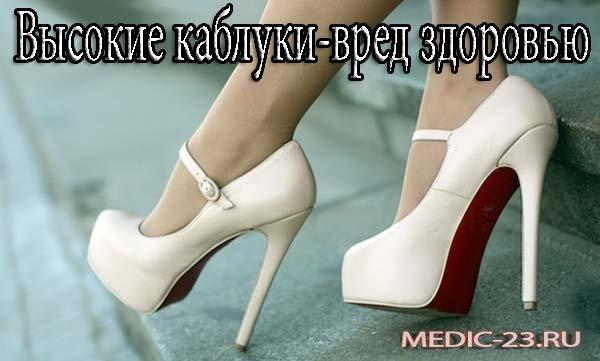 Высокие каблуки – вред здоровью