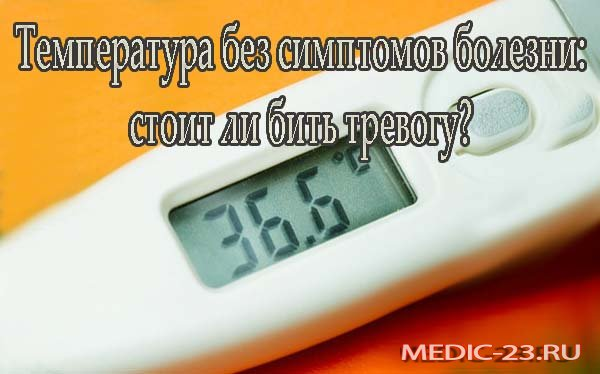 Температура без симптомов болезни