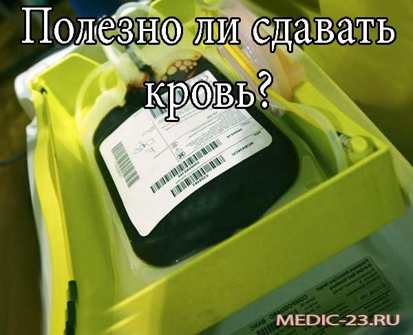 Сдача крови