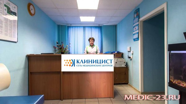 Клиника«Клиницист»
