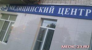 "клиника ""Ваш доктор"""