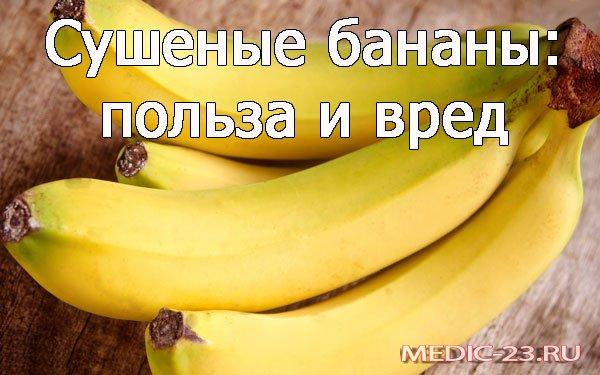 Сушеные бананы: польза и вред