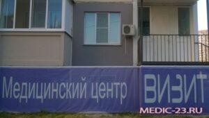 Медицинский центр Визит