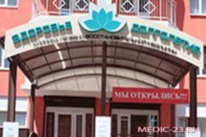 Медицинский центр «Здоровье и Долголетие»