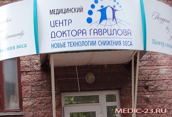 Центр Доктора Гаврилова Спб Похудения.