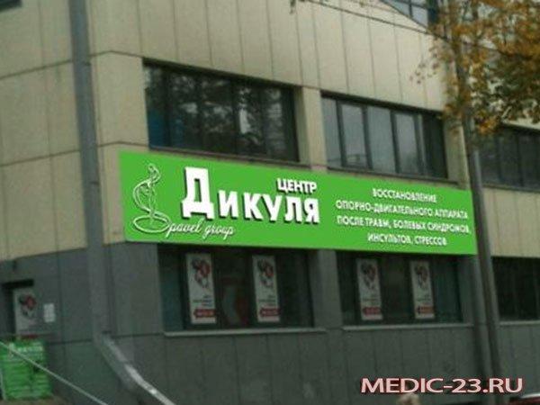 Медико-реабилитационный центр Дикуля