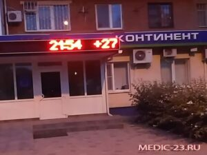 "Медицинский центр ""Континент"""