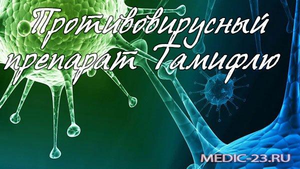 Противовирусный препарат Тамифлю