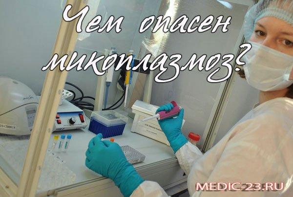 Микоплазмоз-лечение