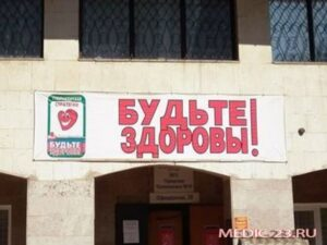Поликлиника №19 город Краснодар