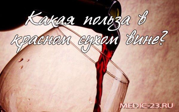 Красное сухое вино: польза