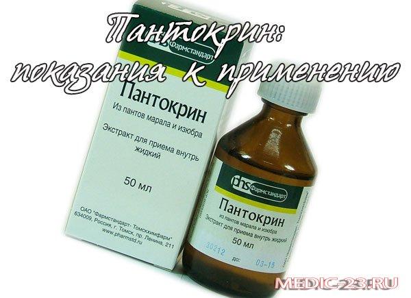 Пантокрин: показания к применению