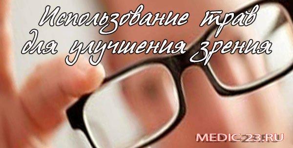 улучшения остроты зрения