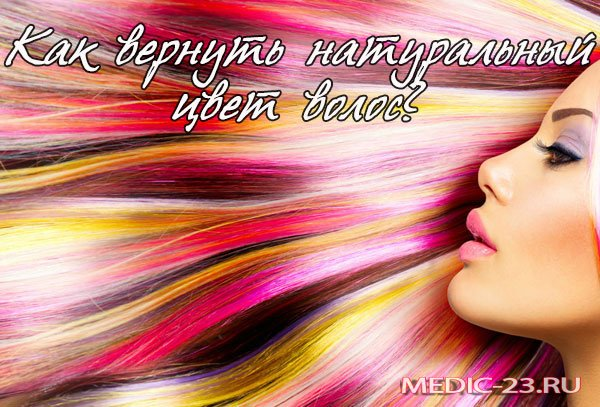 вернуть свой цвет волос