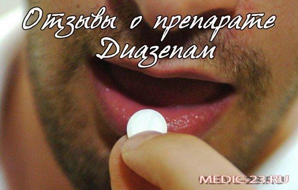 Диазепам: отзывы