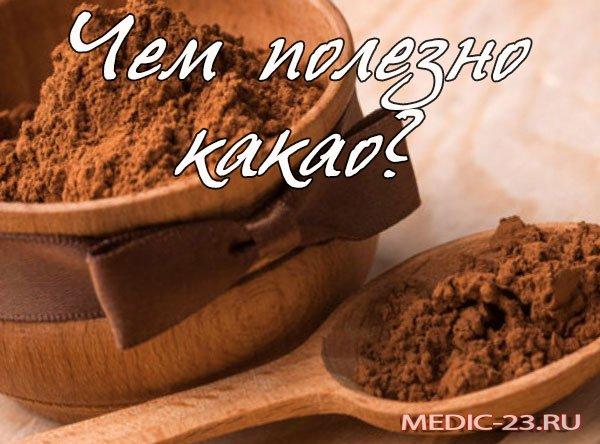 Польза какао-порошка