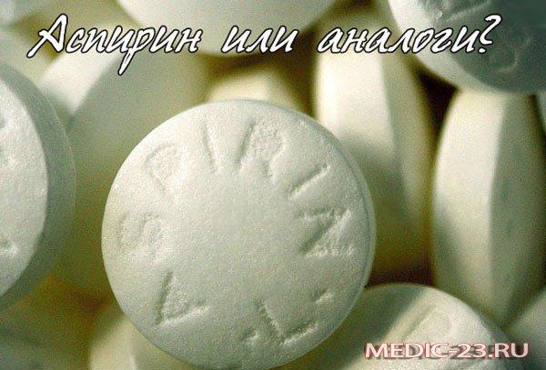 Аспирин: безопасные аналоги